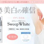 "SweepWhite(スウィープホワイト)注文『解約・休止は?』公式サイト""定期便""申し込みがおすすめ!"