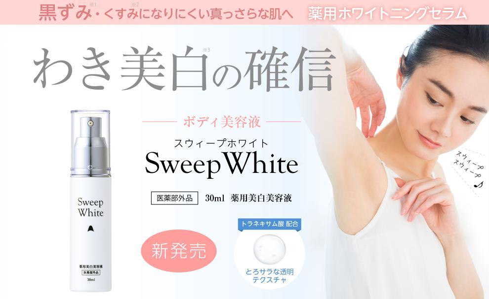 SweepWhite(スウィープホワイト) 公式サイトへ