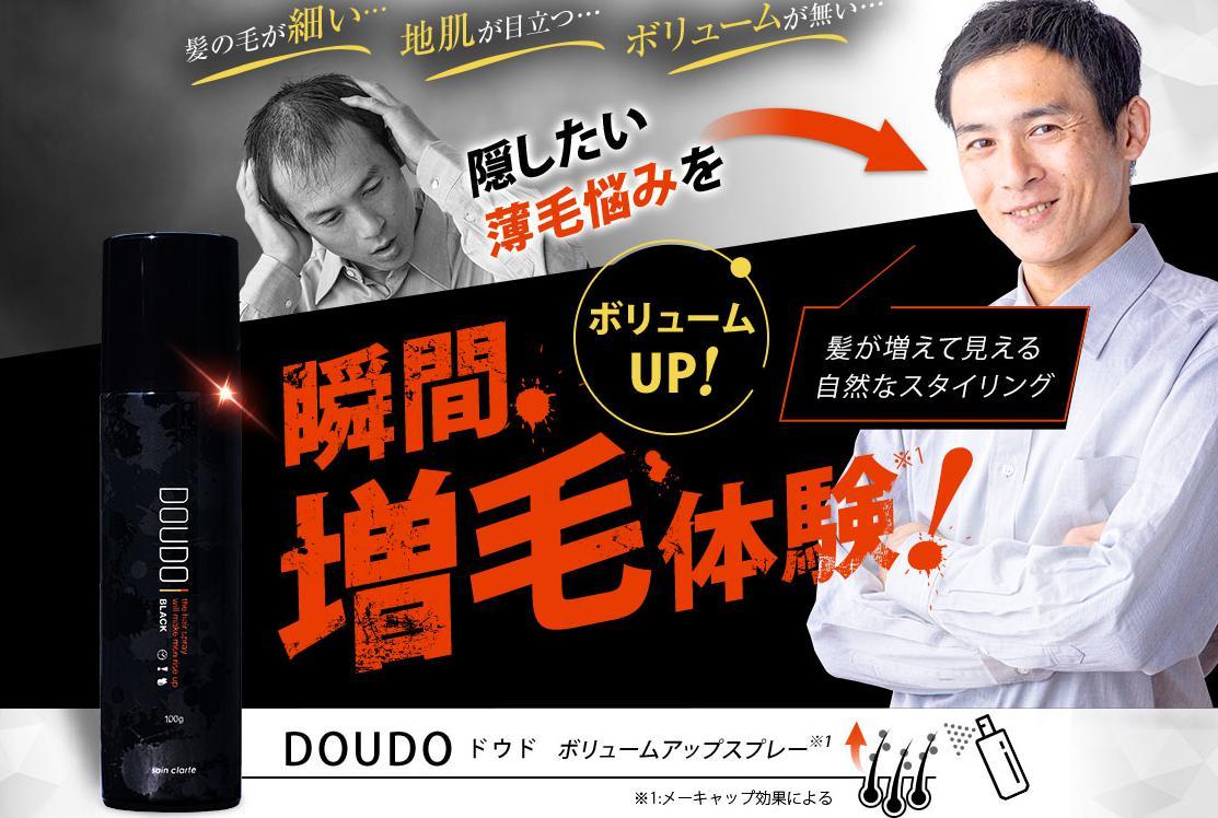 ドウド~DOUDO~ボリュームアップスプレー