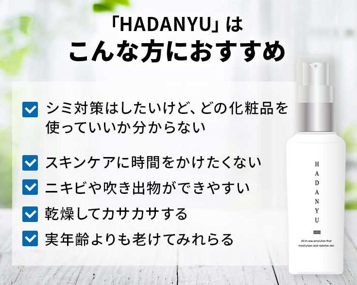 ハダニュウ~HADANYU~はこんな人におすすめ